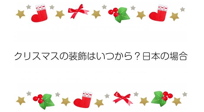 クリスマスの装飾はいつから?日本の場合_時期