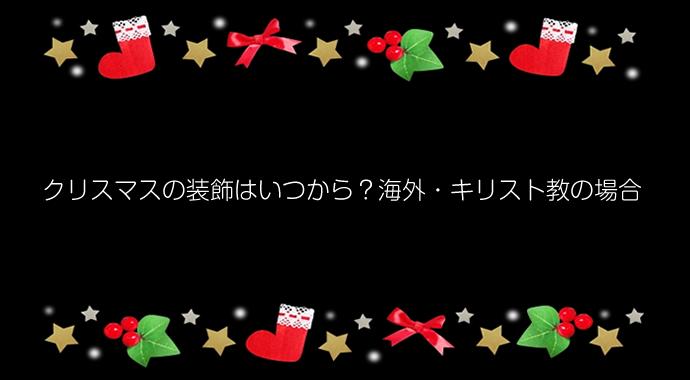 クリスマスの装飾はいつから?海外・キリスト教の場合_時期