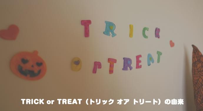 TRICK or TREAT(トリック オア トリート)の由来