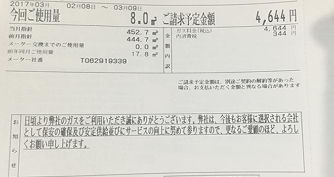 日ガス料金請求書_2月冬場_日ガスが料金値上げ?基本料金未記入_1㎥単価未記入