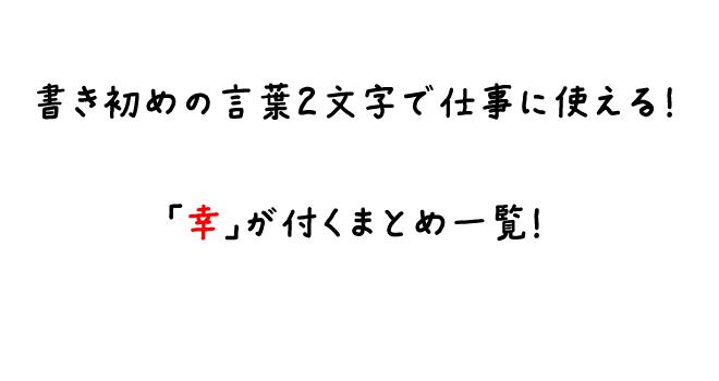 書き初め「幸」が付く漢字2文字まとめ一覧_2018