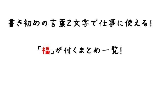 書き初め「福」が付く漢字2文字まとめ一覧_2018