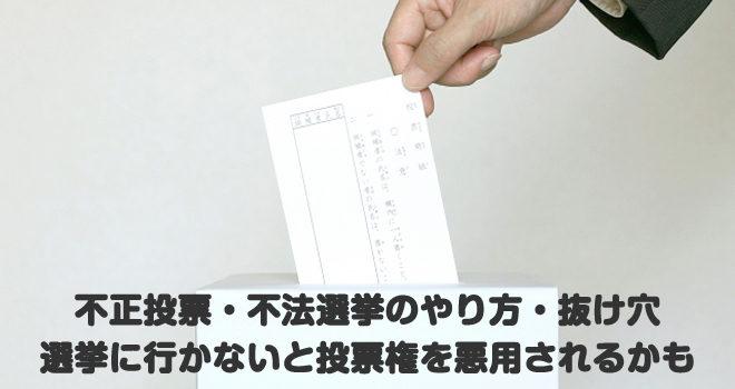 不正投票・不法選挙のやり方・抜け穴_選挙に行かないと投票権を悪用されるかも