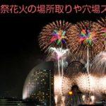 横浜開港祭花火の場所取りや穴場スポット!2017見どころ満載