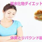 炭水化物ダイエットの危険性!体臭とリバウンド最悪は死亡?