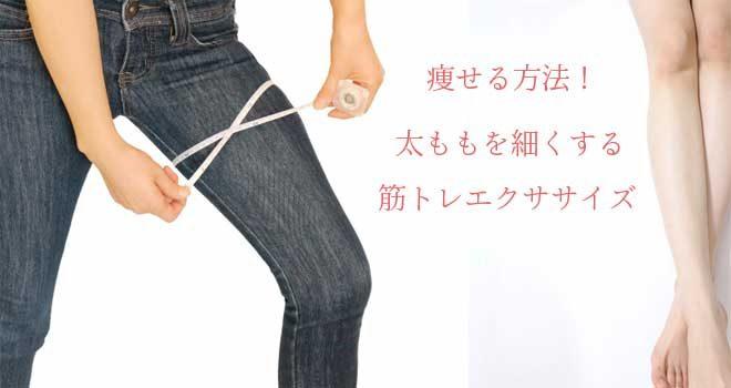痩せる方法!太ももを細くする筋トレエクササイズ