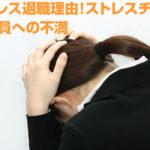 職場ストレス退職理由!ストレスチェック!上司や社員への不満