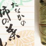 たなかの柿の葉すし!お正月にお歳暮を頂いた。サバ・さけ・鯛