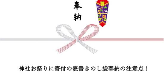 神社お祭りに寄付の表書きのし袋奉納の注意点!_書き方