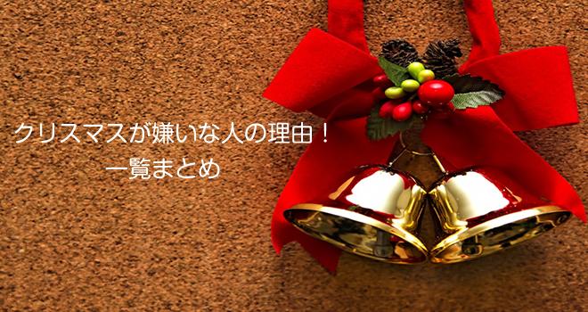 クリスマスが嫌いな人の理由!一覧まとめ