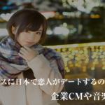 クリスマスに日本で恋人がデートするのはなぜ?企業CMや音楽の影響?