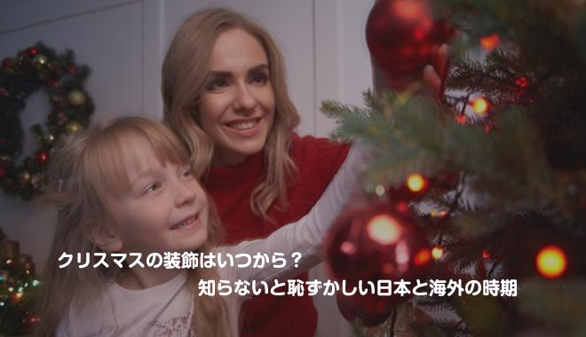 クリスマスの装飾はいつから?知らないと恥ずかしい日本と海外の時期
