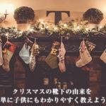 クリスマスの靴下の由来を簡単に子供にもわかりやすく教えよう!