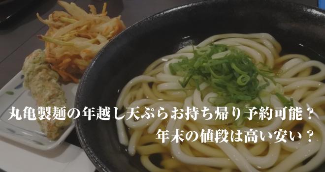 丸亀製麺の年越し天ぷらお持ち帰り予約可能?年末の値段は高い安い?