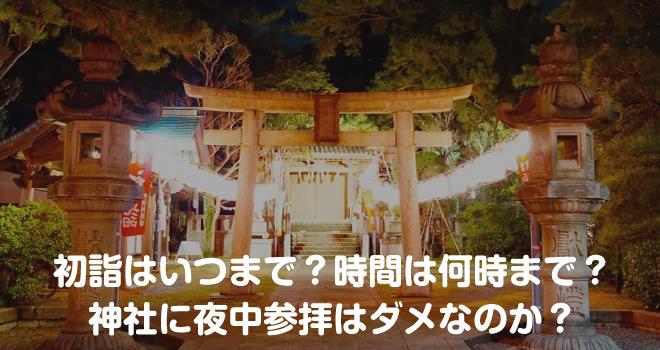 初詣はいつまで?時間は何時まで?神社に夜中参拝はダメなのか?