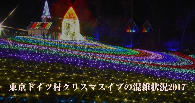 東京ドイツ村クリスマスイブの混雑状況2017と料金