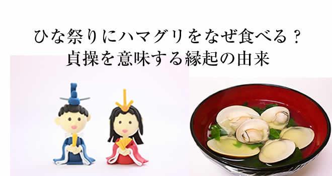 ひな祭りにハマグリをなぜ食べる?貞操を意味する縁起の由来
