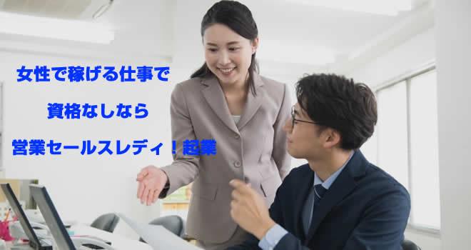 女性で稼げる仕事で資格なしなら営業セールスレディ!起業