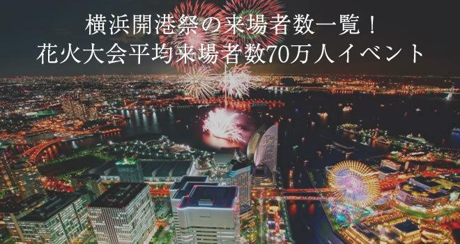 横浜開港祭の来場者数一覧!花火大会平均来場者数70万人イベント