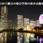 横浜開港記念日が土曜日の場合学校の休みは振替休日になる?