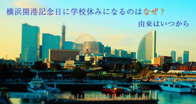 横浜開港記念日に学校休みになるのはなぜ?由来はいつから