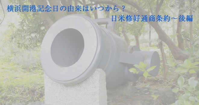 横浜開港記念日の由来はいつから?日米修好通商条約~後編