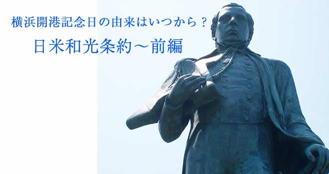 横浜開港記念日の由来はいつから?日米和光条約~前編