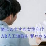 転職の資格におすすめ女性向け!人工知能(AI)に仕事を奪われない仕事