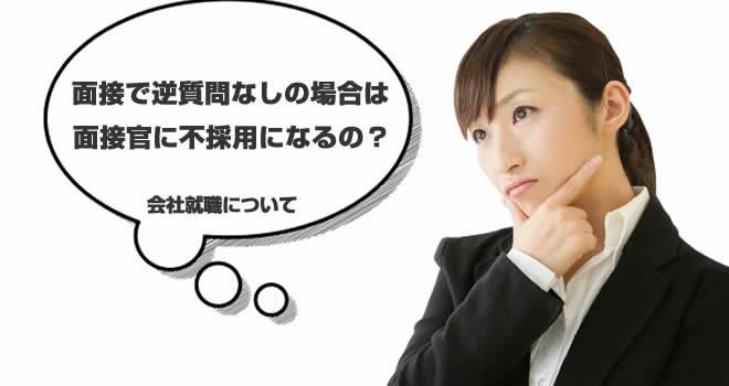 面接で逆質問なしの場合は面接官に不採用になるの?会社就職について