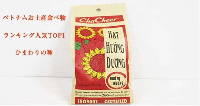 ひまわりの種ベトナムお土産食べ物ランキングTOP1(Hạt Hướng Dương)