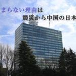 テレビがつまらない理由は震災から中国の日本侵略が原因!