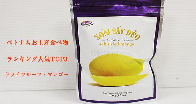 ドライフルーツ・マンゴー_お菓子_ベトナムお土産食べ物ランキングTOP3(xoài sấy dẻo)