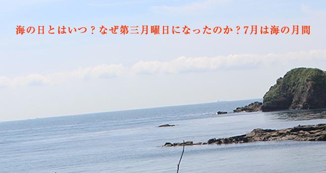 海の日とはいつ?なぜ第三月曜日になったのか?7月は海の月間