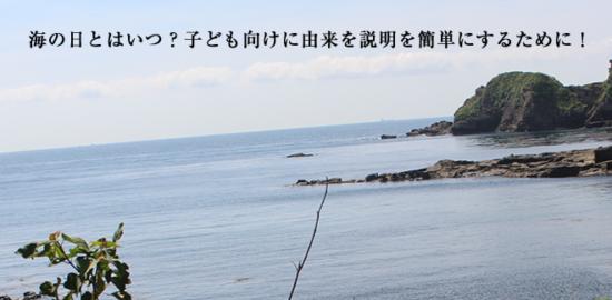 海の日とはいつ?子ども向けに由来を説明を簡単にするために!