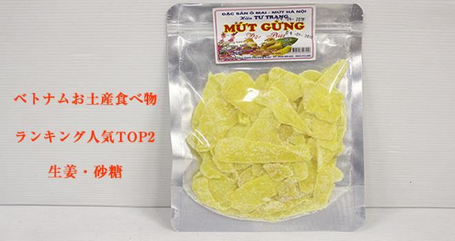 生姜_砂糖_お菓子_ベトナムお土産食べ物ランキングTOP2(MỨT GỪNG)