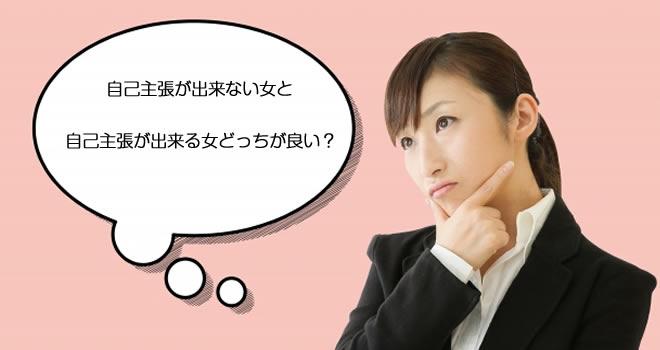 自己主張が出来ない女と自己主張が出来る女どっちが良い?
