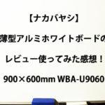 【ナカバヤシ】薄型アルミホワイトボードのレビュー使ってみた感想!900×600mm WBA-U9060_会社