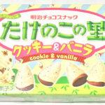 たけのこの里のクッキーバニラ!カロリーと味!気になる成分や値段について