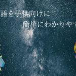 七夕の物語を子供向けに簡単にわかりやすく説明!現代風と伝統風_天帝