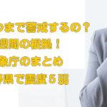 余震いつまで警戒するの?1週間の根拠!気象庁のまとめ長野県で震度5弱