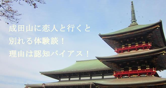 成田山に恋人と行くと別れる体験談!理由は認知バイアス!