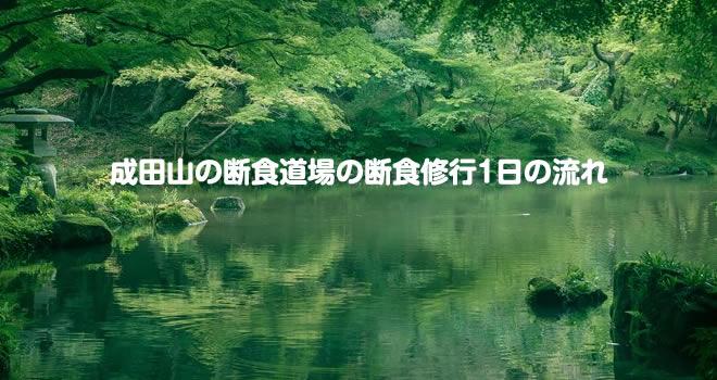 成田山の断食道場の断食修行1日の流れ!