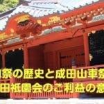 成田祇園祭の歴史と成田山車祭り動画!成田祇園会のご利益の意味