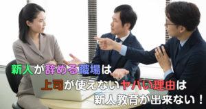 新人が辞める職場は上司が使えないヤバい理由は新人教育が出来ない!