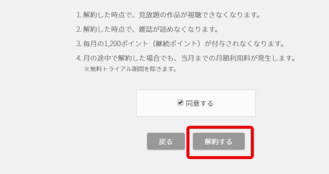 u-nextが解約できない時の解約方法_手順7