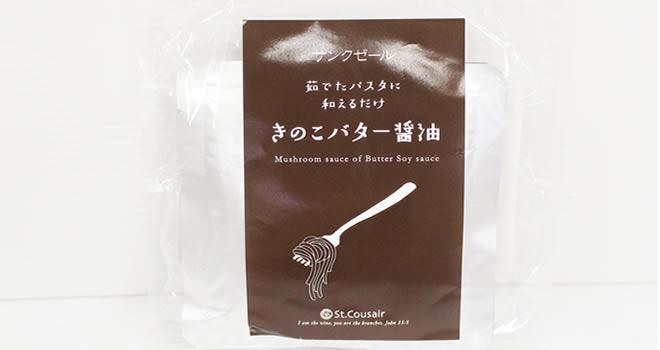 【サンクゼール】パスタソースきのこバター醤油の使い方!カロリー_レトルト袋_2人前_レトルト袋_2人前