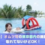 【プール】オムツ可の東京都内の施設一覧!取れてないけどOK!