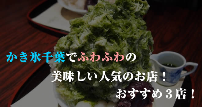 かき氷千葉でふわふわの美味しい人気のお店!おすすめ3店!