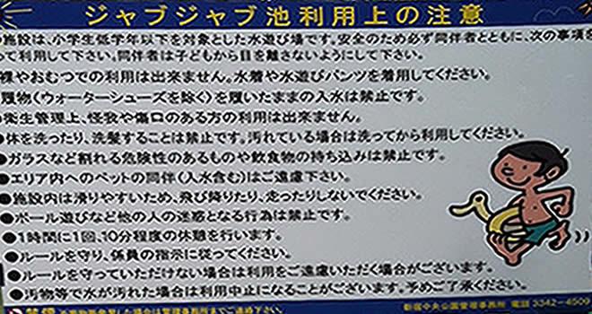 新宿中央公園のじゃぶじゃぶ池の注意事項