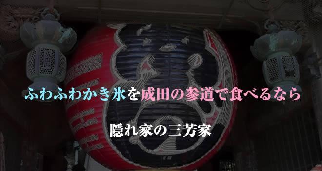 ふわふわかき氷を成田の参道で食べるなら隠れ家の三芳家